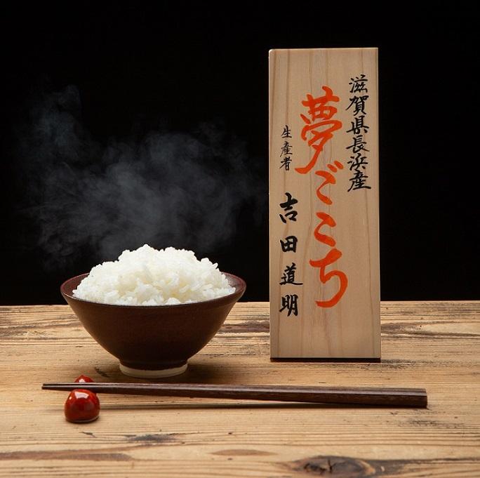 吉田さん家の夢ごこち<白米>(1kg)