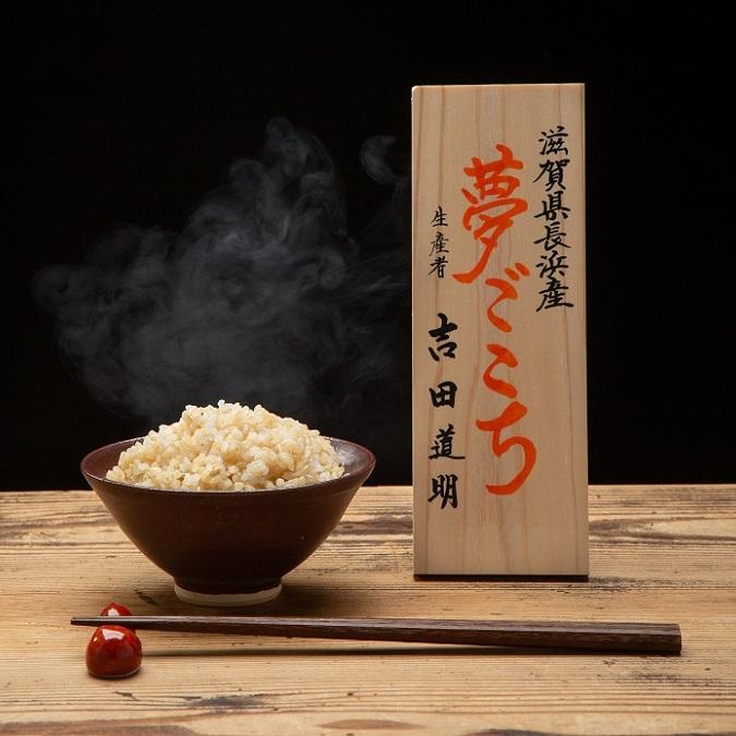 吉田さん家の夢ごこち<玄米>(1kg)