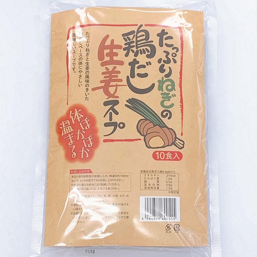 ★期間限定特別価格★たっぷりねぎの鶏だし生姜スープ(64g(6.4g×10袋))