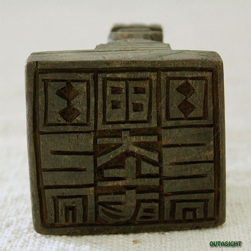 木彫 聖獣刻印:01 タイ北部 ヤオ族 TAO-34
