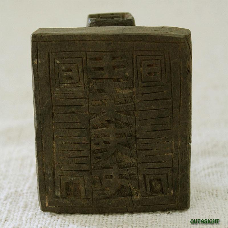 木彫 聖獣刻印:02 タイ北部 ヤオ族 TAO-35