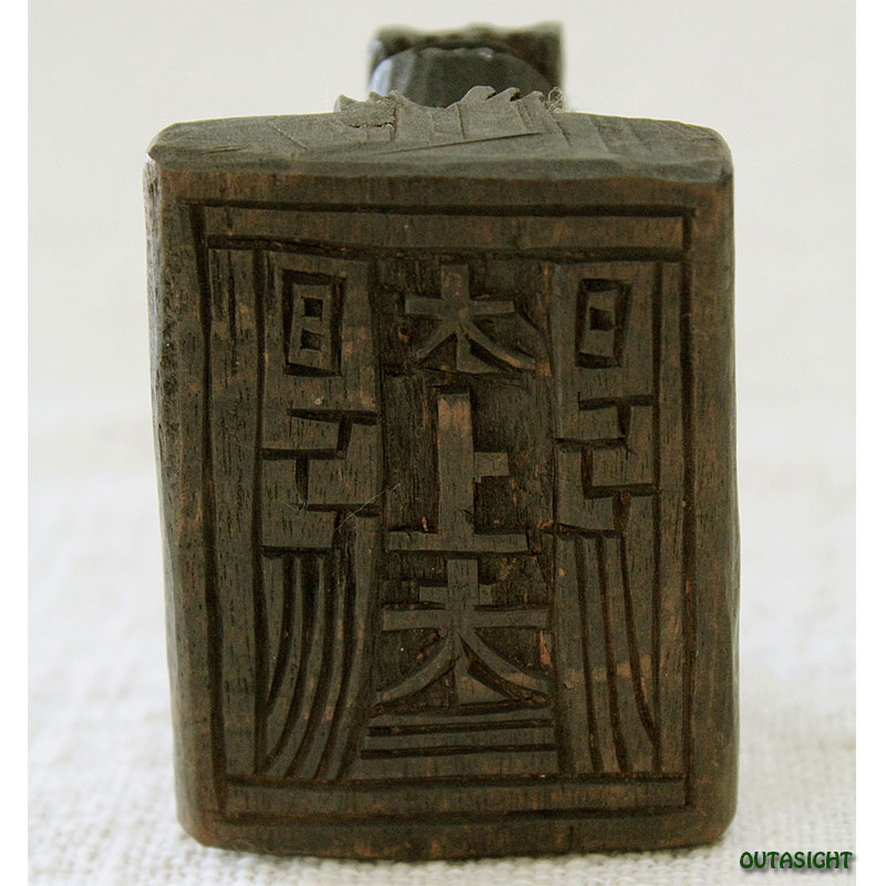 木彫 聖獣刻印:03 タイ北部 ヤオ族 TAO-36