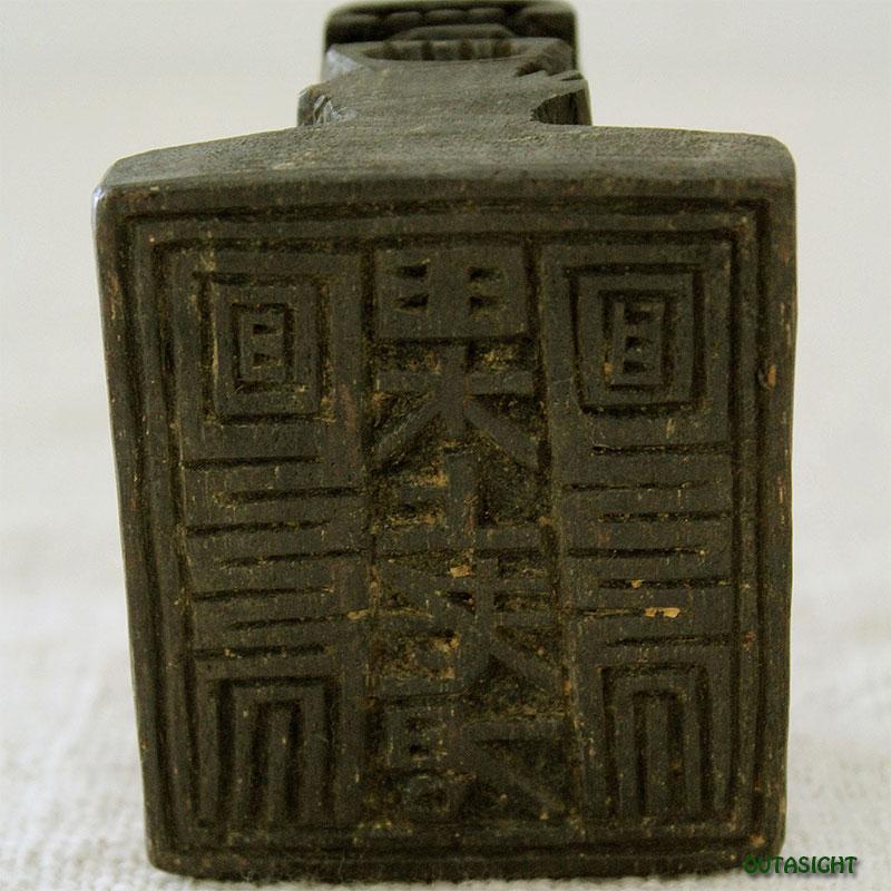 木彫 聖獣刻印:04 タイ北部 ヤオ族 TAO-37