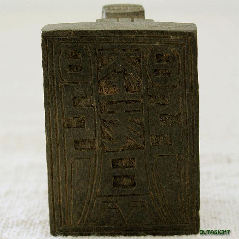 木彫 聖獣刻印:05 タイ北部 ヤオ族 TAO-38