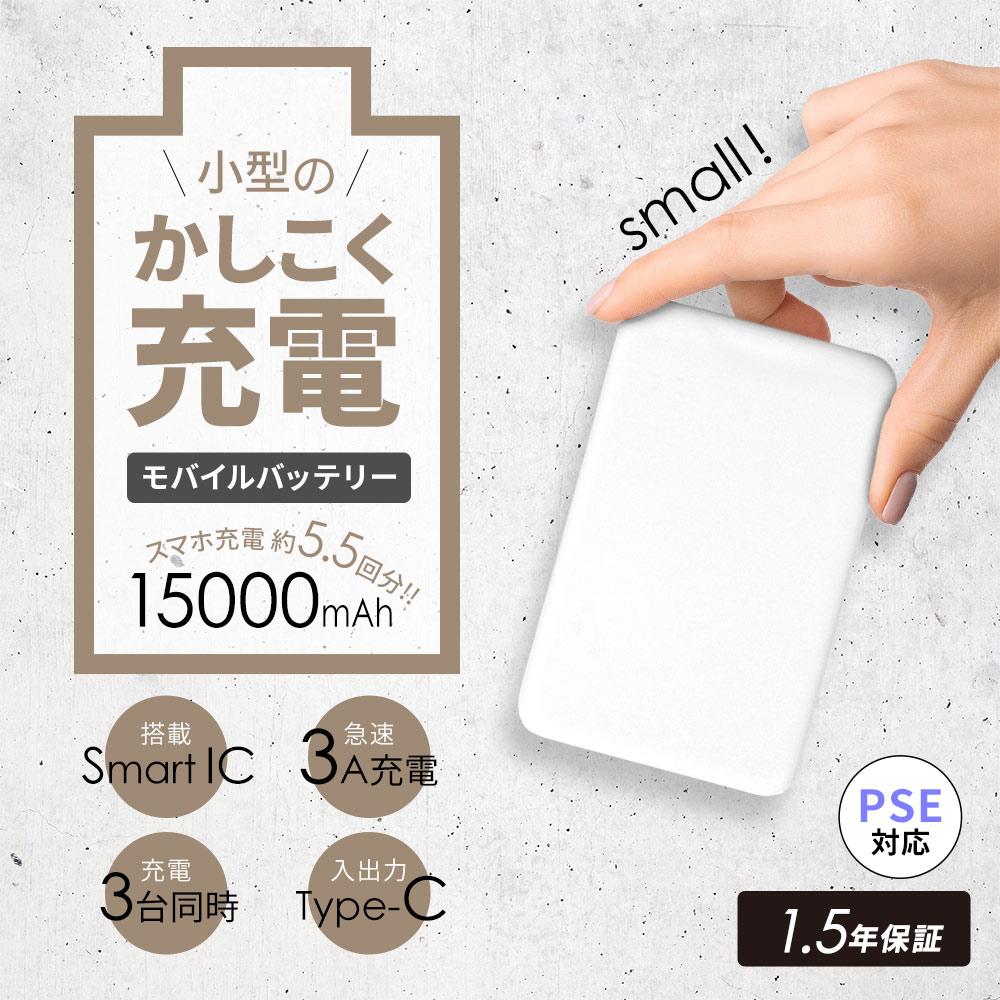 モバイルバッテリー 15000mAh 最大3A入出力対応のUSB Type-C×1ポート USB Type-A×2ポート (OWL-LPB15012)