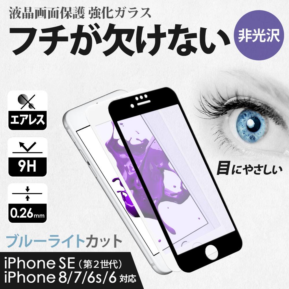 フチが欠けない全面保護 強化ガラス 日本メーカー製造 iPhoneSE(第2世代)/8/7/6s対応 マット・ブルーライトカットタイプ(OWL-GPIC47F-AB)