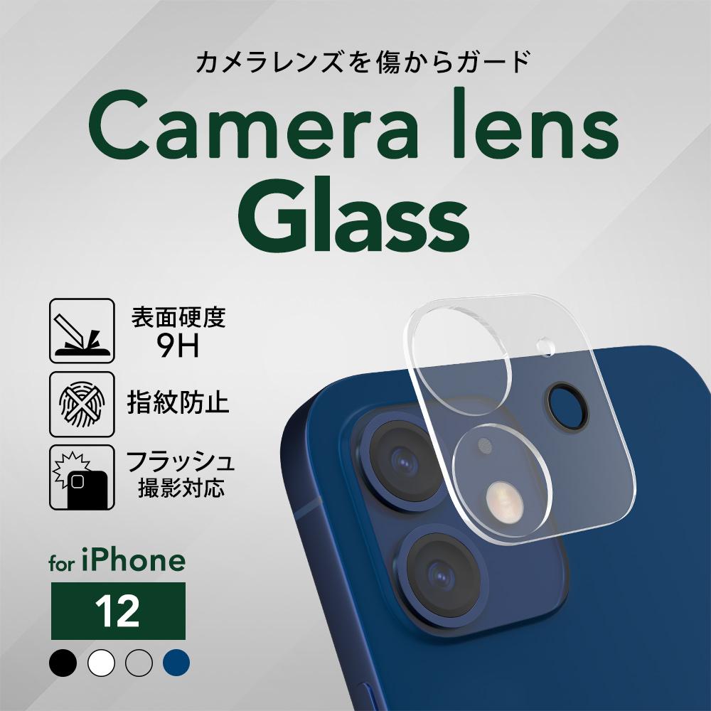 iPhone 12 カメラレンズ用 全面保護 ガラス レンズプロテクター(OWL-CLGIC61) 宅C