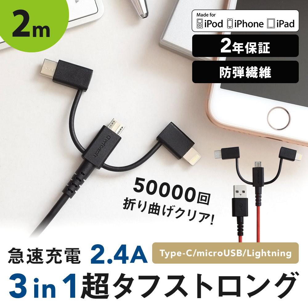 3in1超タフストレートケーブル Lightningアダプタ&Type-Cアダプタ付き USB Type-A to microUSB 200cm(OWL-CBKMULTC20)宅C