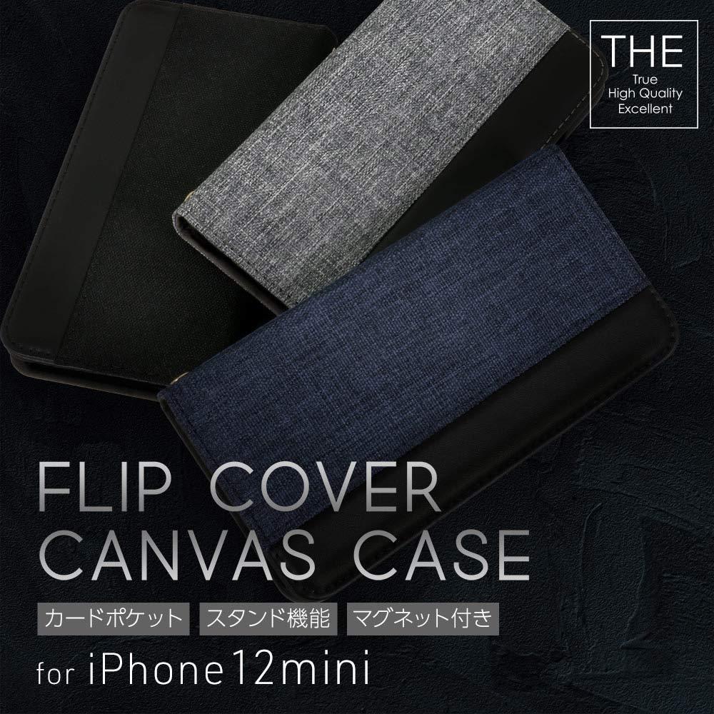 iPhone 12 mini (5.4インチ) 用  ファブリック × PUレザー 手帳型ケース(OWL-CVIC5403) 宅C