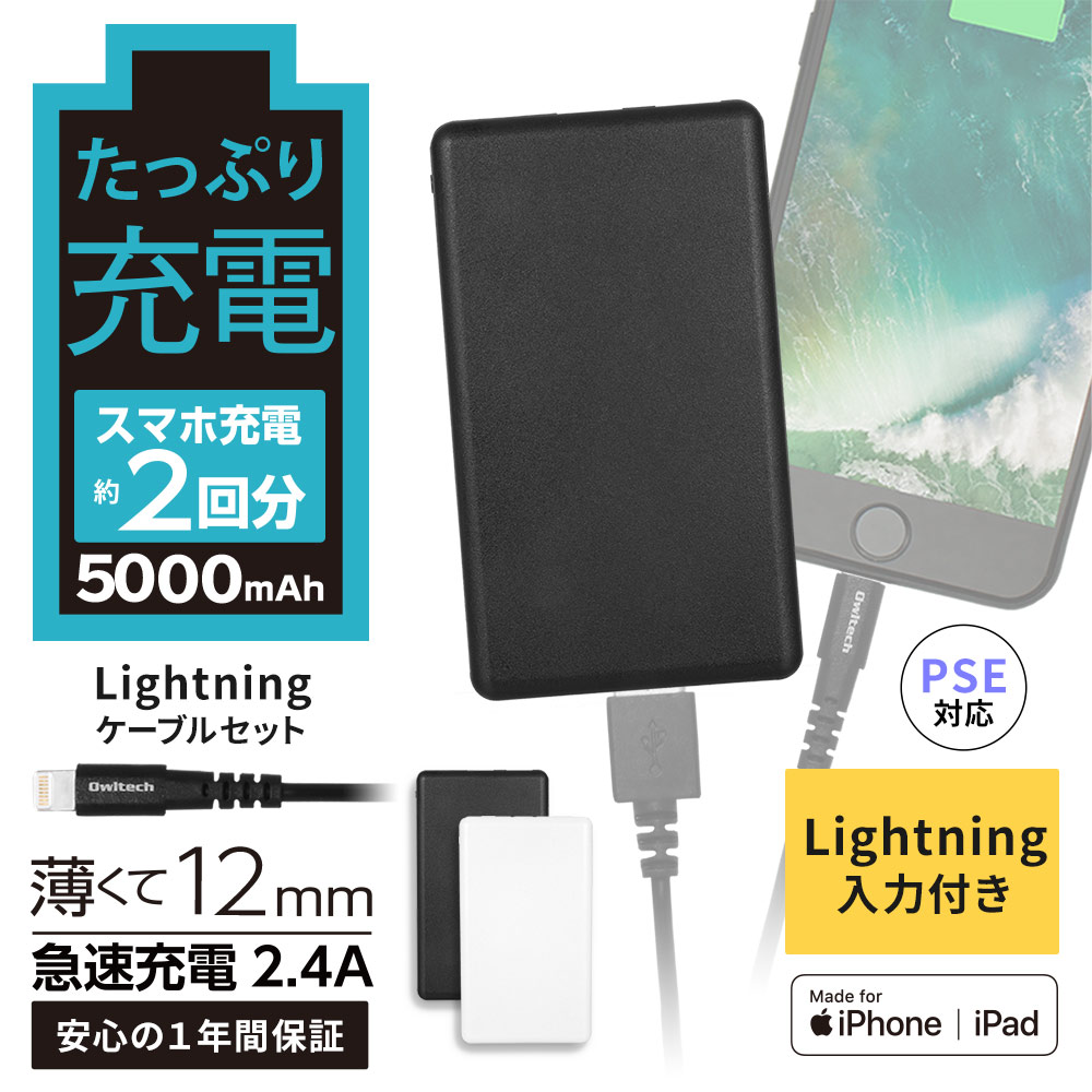 Lightning入力対応モバイルバッテリー 5000mAh Lightningケーブル(50cm)付き(OWL-LPB5008)