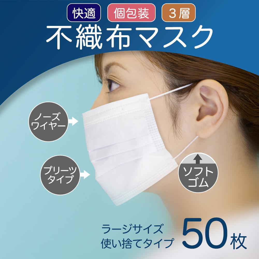 不織布 使い捨てマスク 1箱50枚入り 1人10箱まで 快適 個包装 3層 (【1】LE-MASK-01)