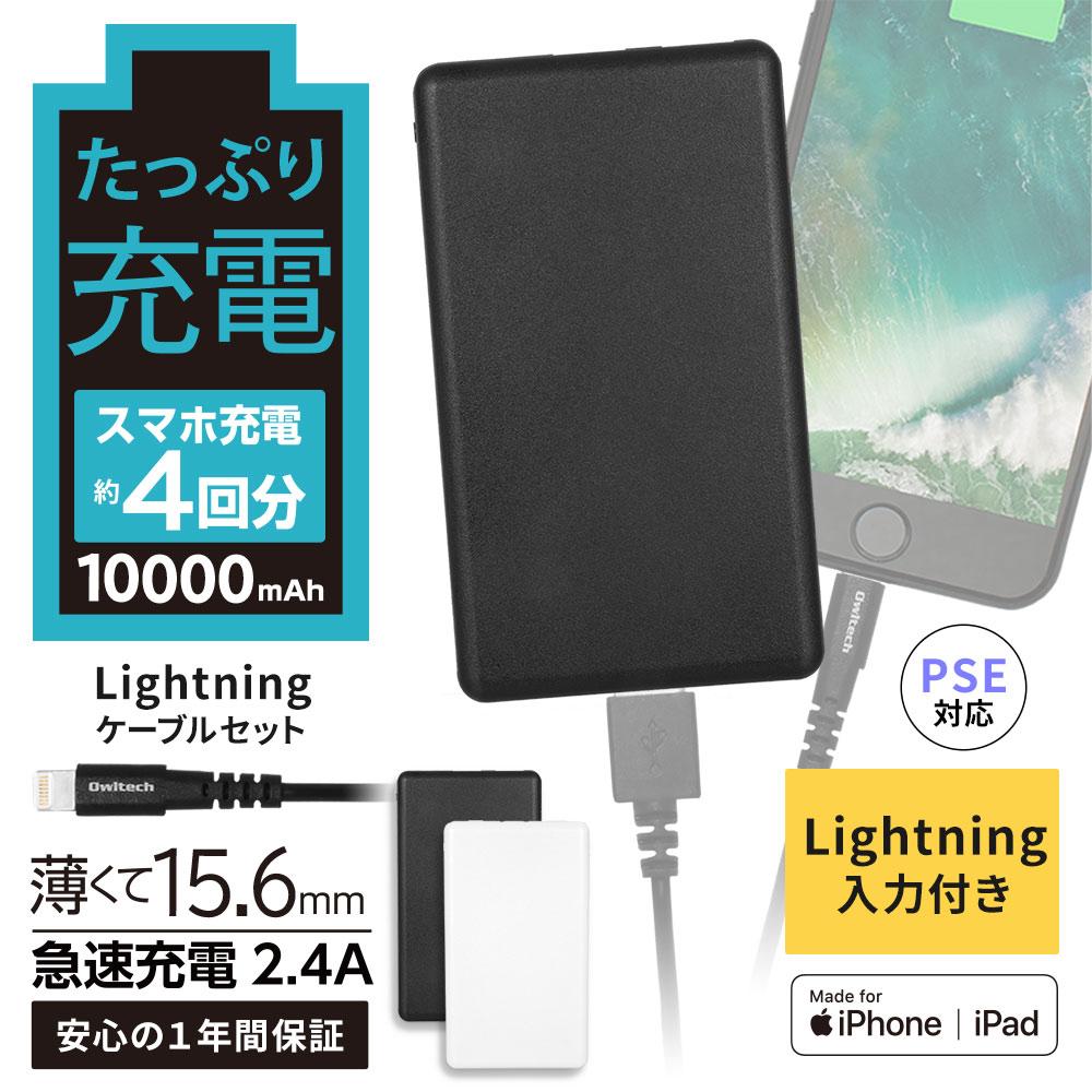 Lightning入力対応モバイルバッテリー 10,000mAh Lightningケーブル(50cm)付き(OWL-LPB10008)