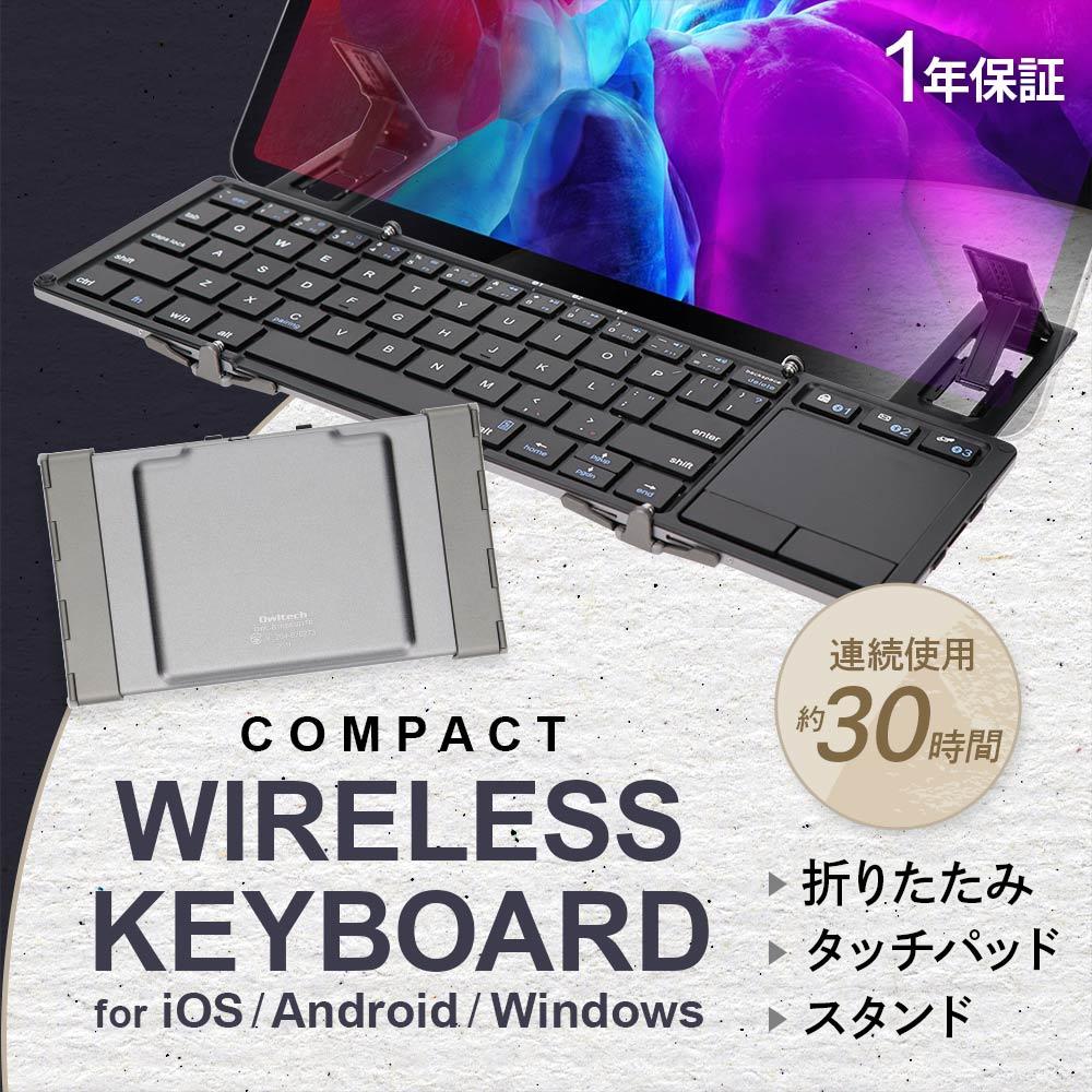 折り畳み式 Bluetoothキーボード 英語配列63キー タッチパッド付き (OWL-BTKB6301TP) 宅C
