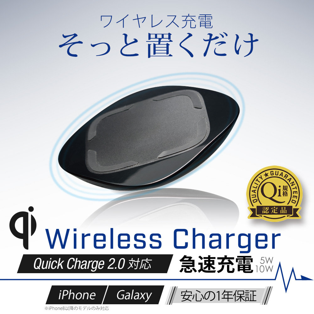 Qi ワイヤレス充電器 スマホを置くだけで急速充電 QC2.0対応 【対応機種:iPhone8/8Plus、iPhoneX、その他Qi対応スマートフォン】(OWL-QI10W02)宅C