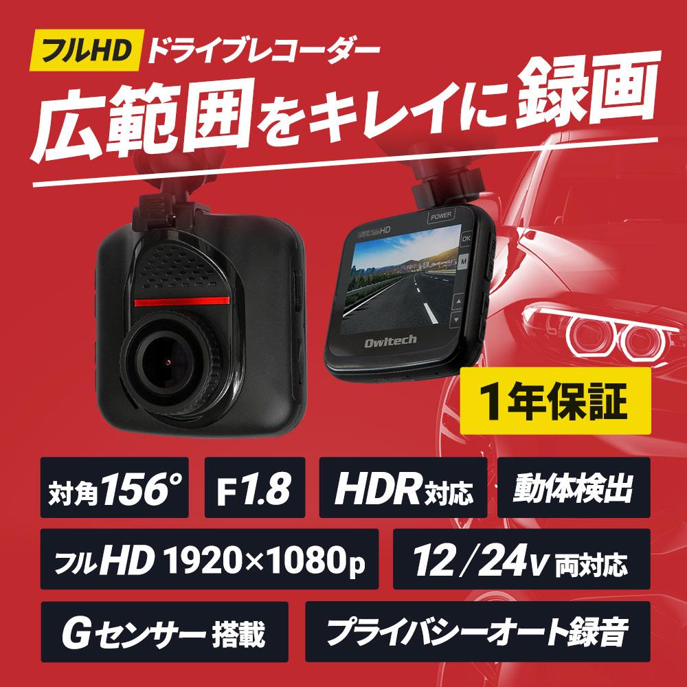 【期間限定価格】ドライブレコーダー 広範囲をキレイに撮影 プライバシーオート録音機能搭載 12/24V対応(OWL-DR501)