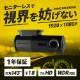 ドライブレコーダー モニターレス Wi-Fi対応 12/24V対応(OWL-DR901W)