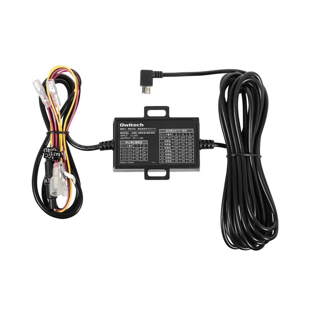 オウルテック製ドライブレコーダー専用 配線回りがすっきりドライブレコーダー電源ケーブル 駐車監視機能向けタイマー搭載 microUSBタイプ (OWL-DRCB-MICRO)