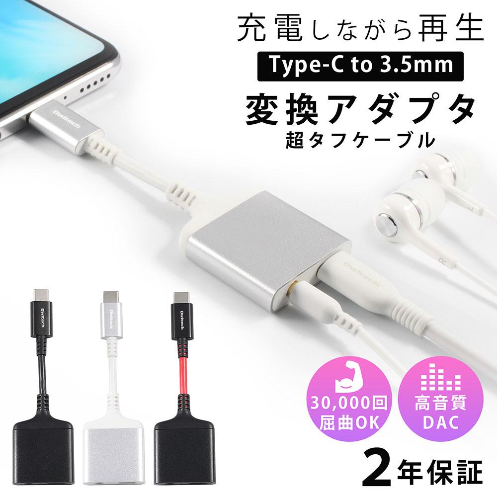 USB Type-C - 3.5mm オーディオ変換アダプター Type-C給電ポート付き(OWL-CBCF35C02)