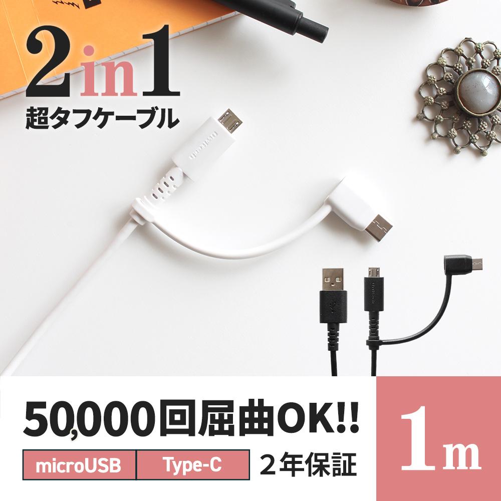 USB Type-Cアダプター付き USB Type-A to microUSB 超タフストロング 2 in 1 ケーブル 1m(OWL-CBKMC10) 宅C