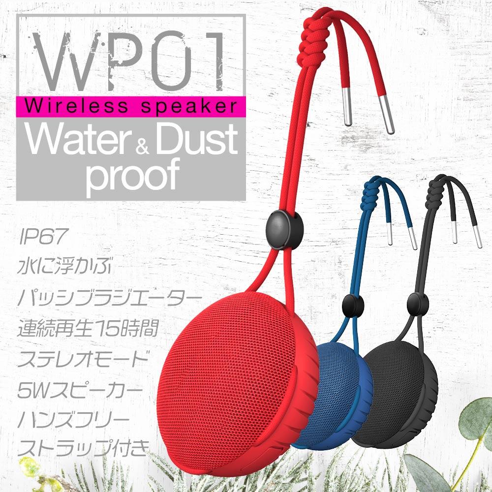 Bluetooth 防水ワイヤレススピーカー ワイヤレスステレオモード対応(OWL-BTSP01S)