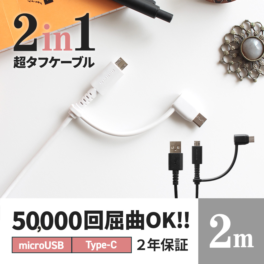 USB Type-Cアダプター付き USB Type-A to microUSB 超タフストロング 2 in 1 ケーブル 2m(OWL-CBKMC20) 宅C