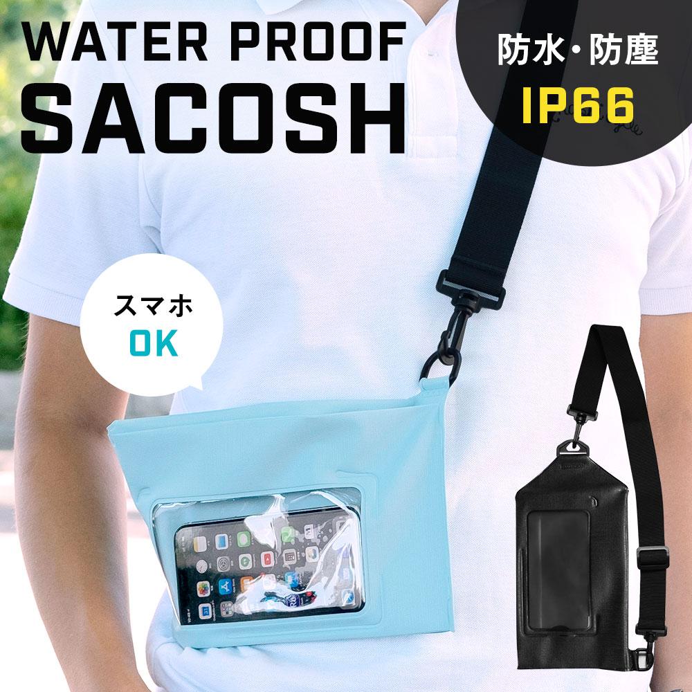防水サコッシュ WATER PROOF SACOSH IP66で防水・防塵 (OWL-WPBAG05)宅C