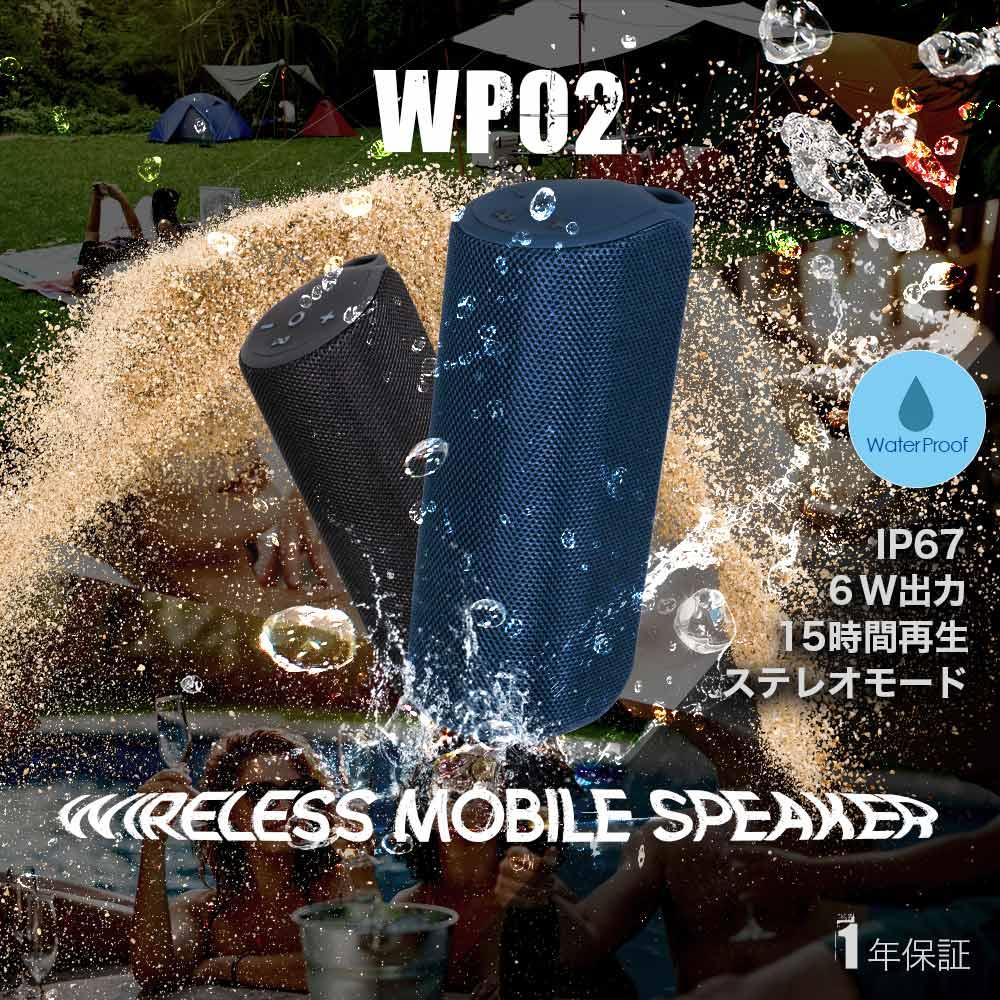 Bluetooth 防水ワイヤレススピーカー ワイヤレスステレオモード対応(OWL-BTSP02S)