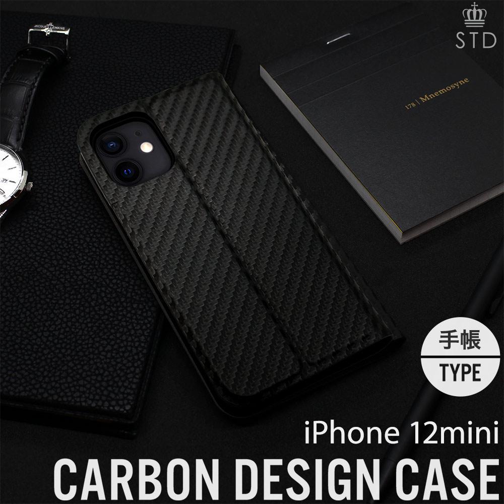 iPhone 12 mini (5.4インチ) 用 高級感のあるカーボン調の落ち着きあるデザイン PUレザー 手帳型ケース(OWL-CVIC5415) 宅C