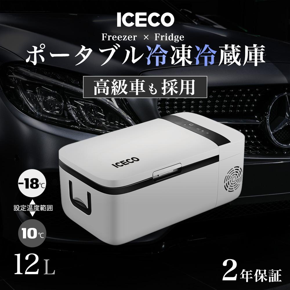 冷蔵&冷凍庫「ICECO」12リットルモデル(T12S)