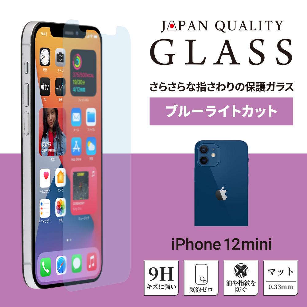 iPhone 12 mini (5.4インチ) 用 貼りミスゼロ かんたん3ステップ貼り付けキット付き 画面保護 強化ガラス マットブルーライトカット(OWL-GSIC54-AB) 宅C