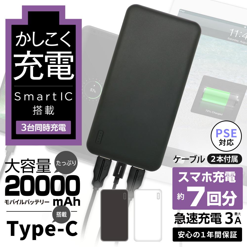 モバイルバッテリー 大容量20,000mAh  USB Type-Cポート付  リチウムポリマー 防災(OWL-LPB20001)宅C