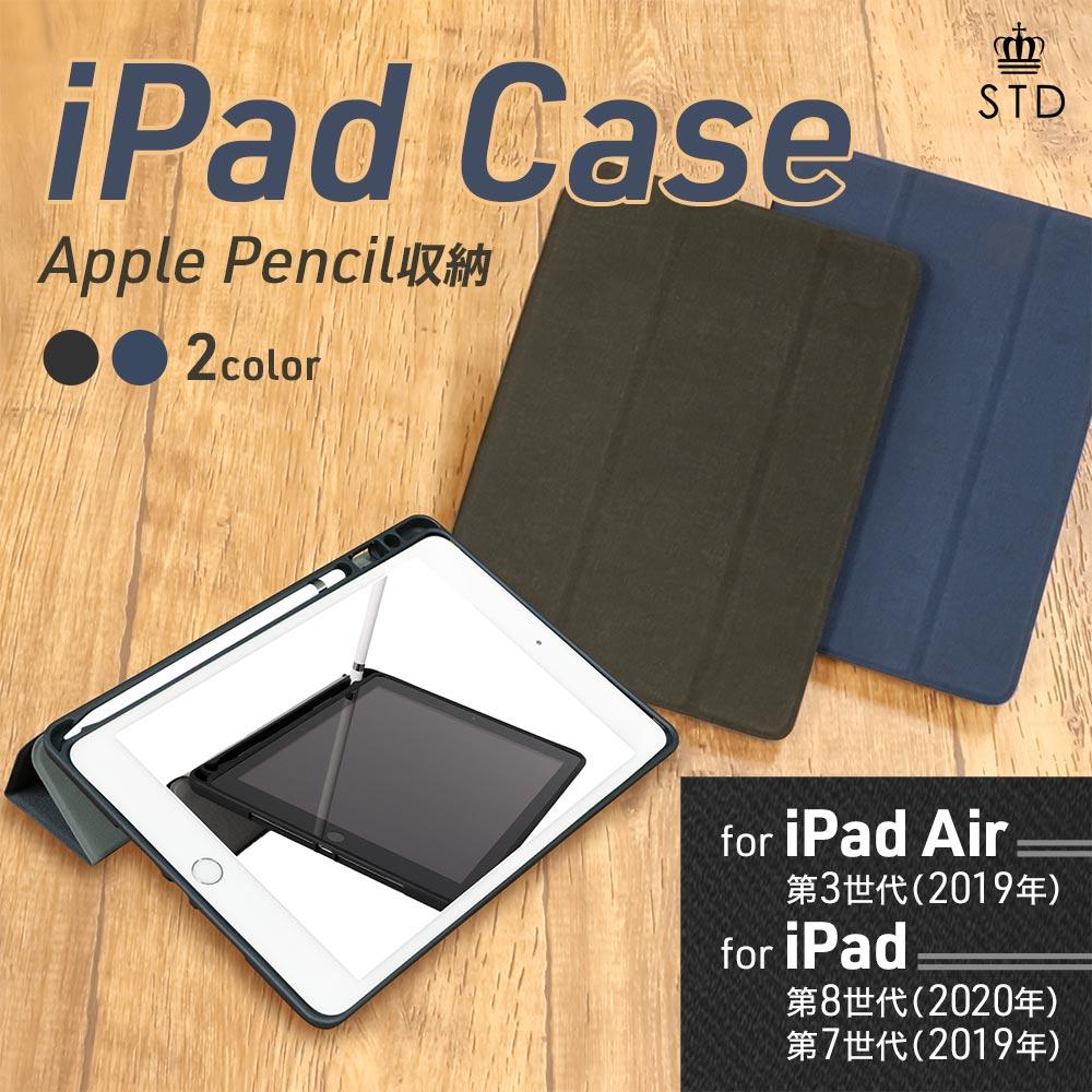 第1世代Apple Pencil収納用ペンホルダー付き iPadケース iPad10.2インチ(第7世代)対応 iPad 10.2inch(第8世代)(OWL-CVIB10201)