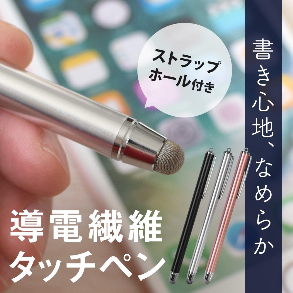 タッチペン 導電繊維で書き心地なめらか 全3色(OWL-TPSE05)宅C
