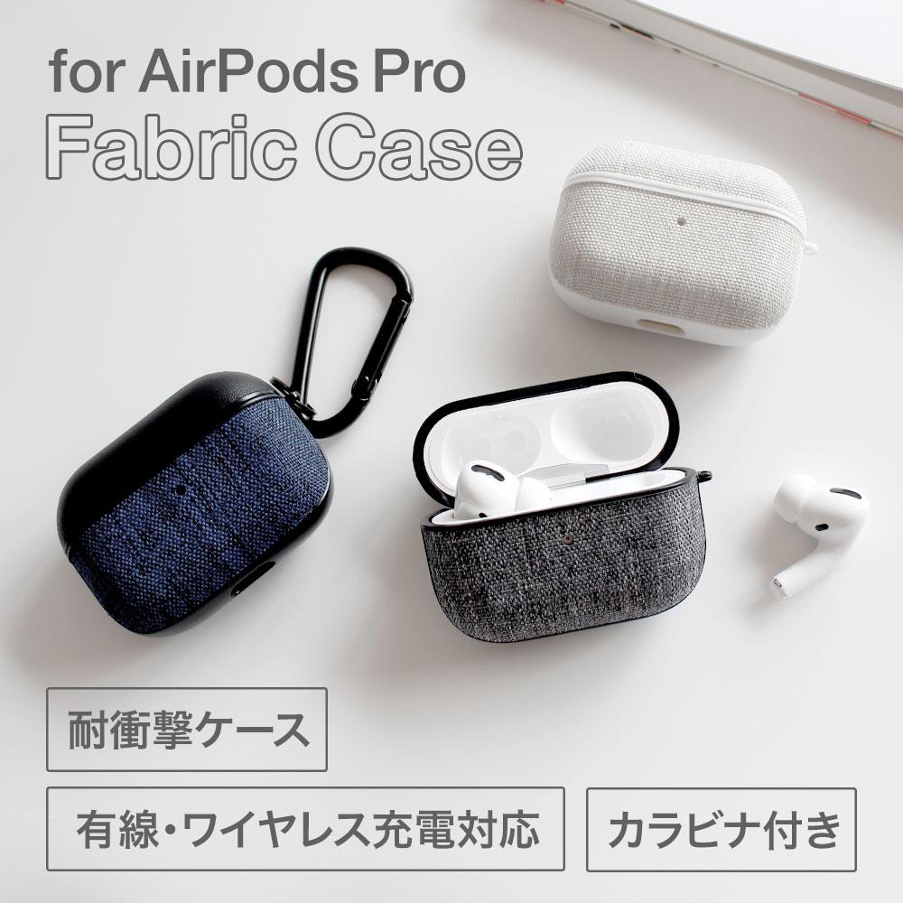 AirPods Pro専用ケース ファブリック素材 カラビナ付き(OWL-CVAPP01)
