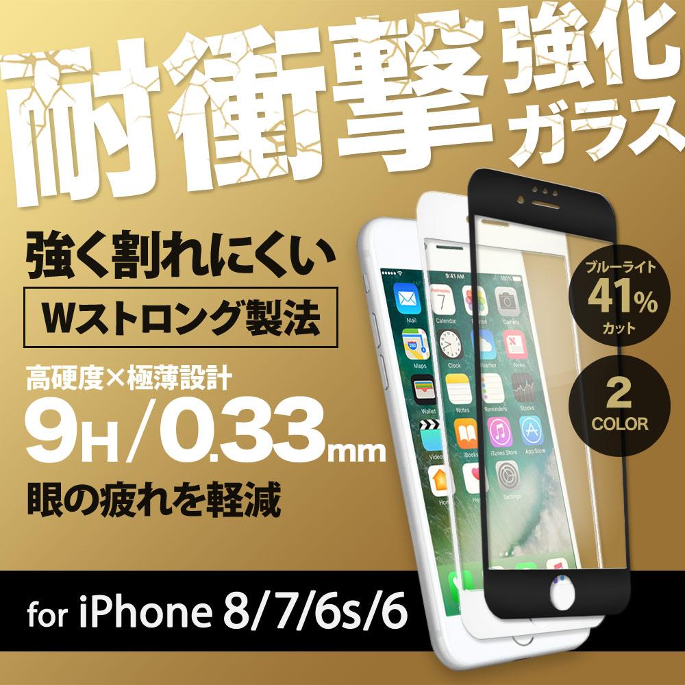 iPhone 8/7/6s/6対応 耐衝撃 全面保護 強化ガラス 目にやさしい ブルーライトカット(OWL-GTIP7SF-BC)