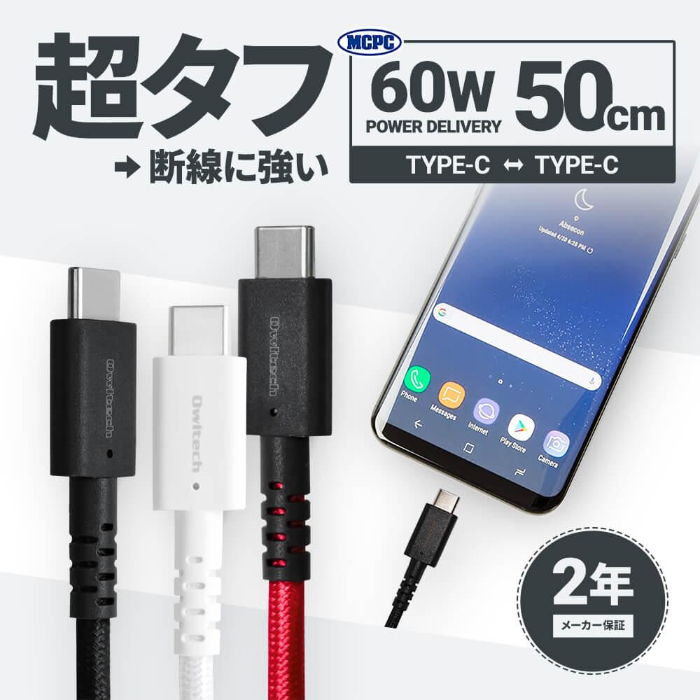 超タフUSB Type-C to Type-Cケーブル PowerDelivery対応 温度センサー搭載 MCPC認証 50cm(OWL-CBSM2PKCC5)宅C