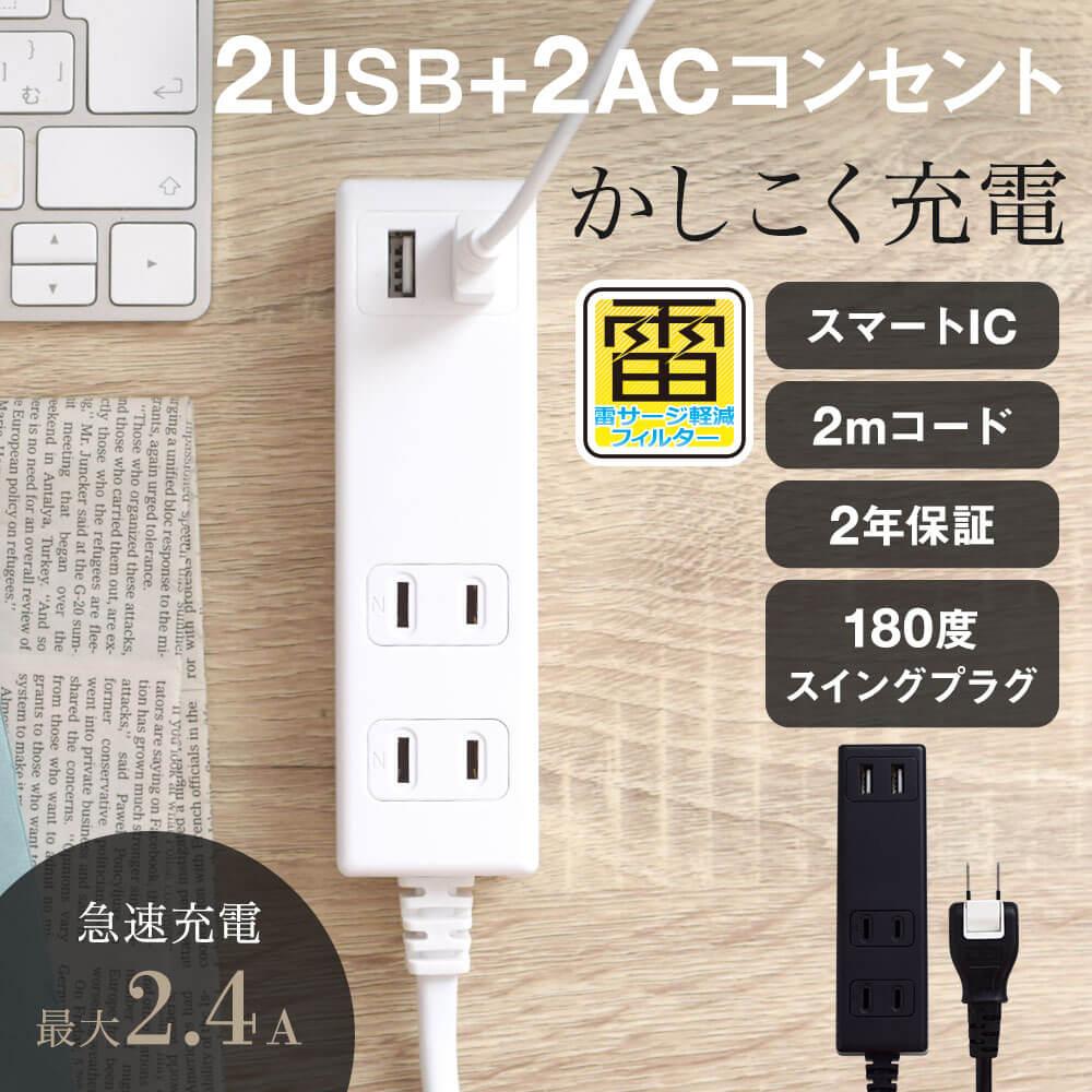 OAタップ スマートIC搭載 急速充電2.4A出力対応 USBポート付き 2m(OWL-OTA2U2S20)宅C