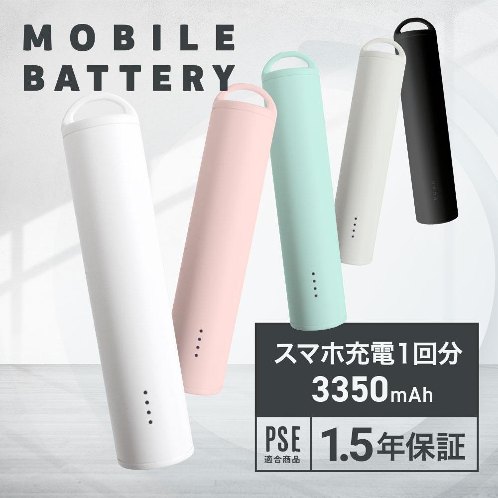 スティックタイプ 小型軽量モバイルバッテリー 3350mAh(OWL-LPB3001)