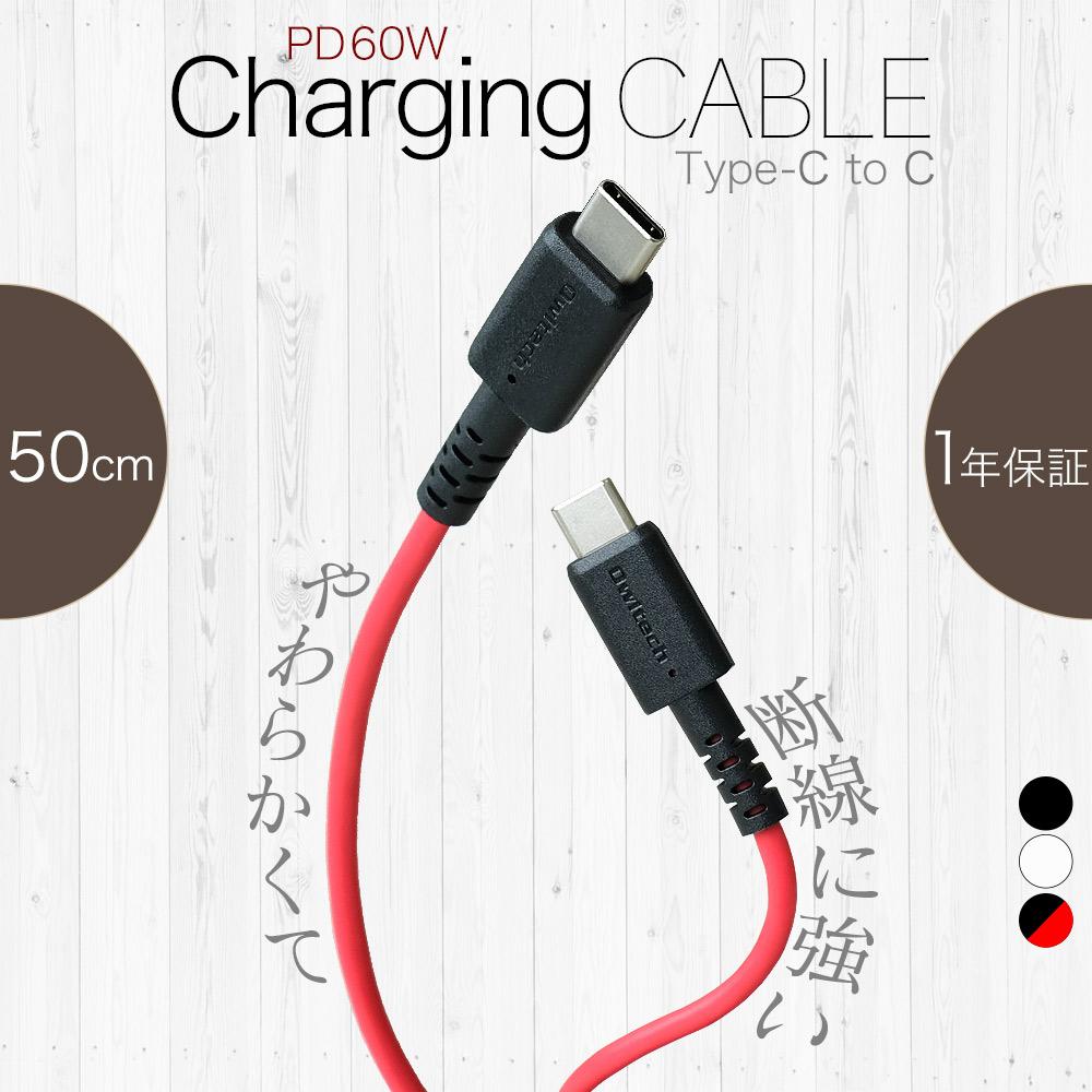やわらかくて断線に強い USB Type-C to USB Type-Cケーブル 50cm(OWL-CBKCCS5)