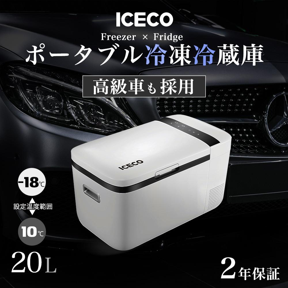 冷蔵&冷凍庫「ICECO」20リットルモデル(T20S)