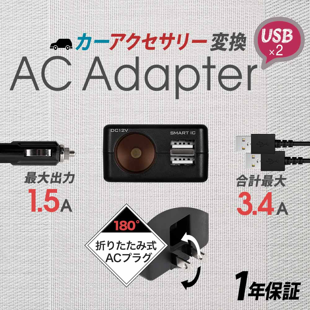 AC/DCアダプター USB Type-Aポート×2 カーアクセサリー変換(OWL-ACU2D1)