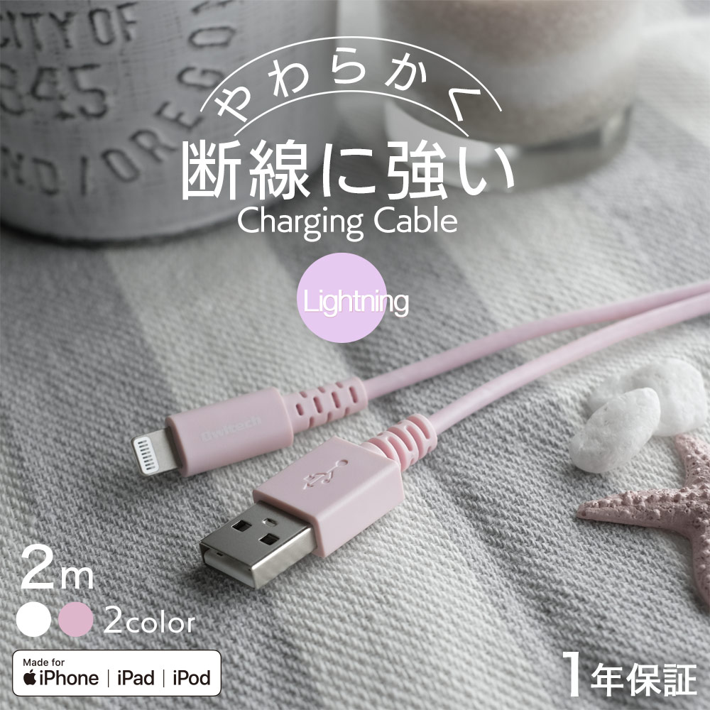 やわらかく断線に強い USB Type-A to Lightningケーブル 2m(OWL-CBKLTSRR20)