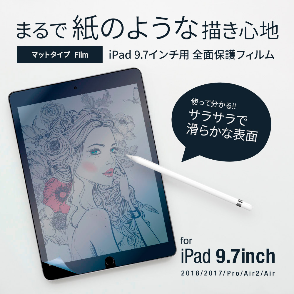 iPad 9.7インチ共通 フィルム ペーパーライクフィルム 紙のような描き心地(OWL-PFIA97-AG)