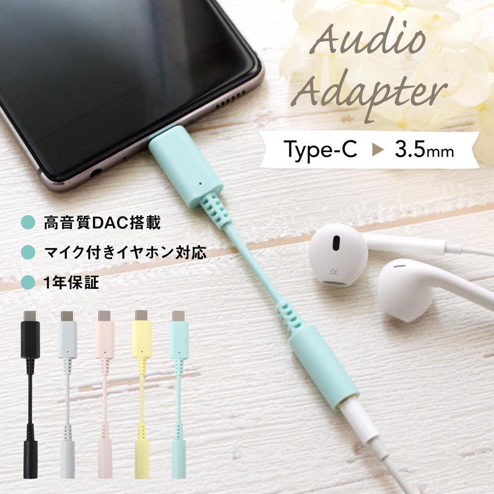 USB Type-C - 3.5mm オーディオ変換アダプター (OWL-CBCF3503)宅C