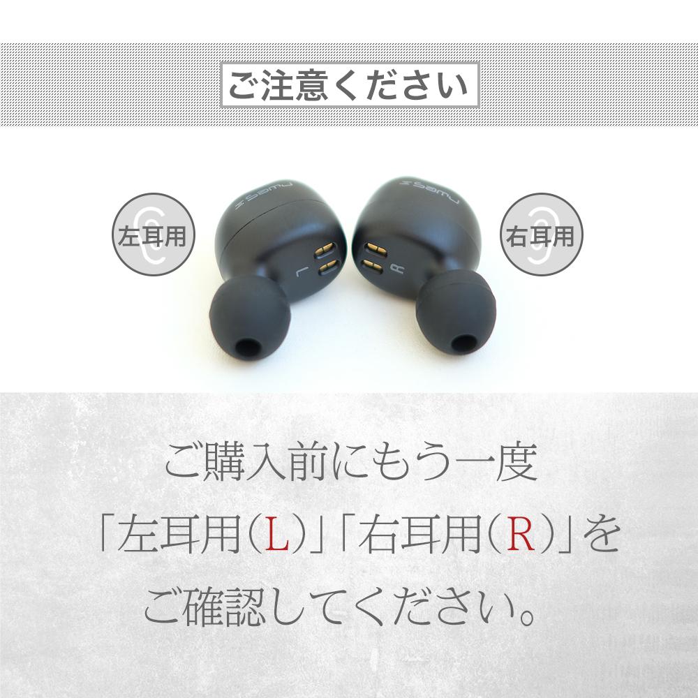 L側(左側) SAMU-SE04 Bluetooth左耳イヤホン 交換対応パーツ(OWL-SAMU-SE04L)宅C
