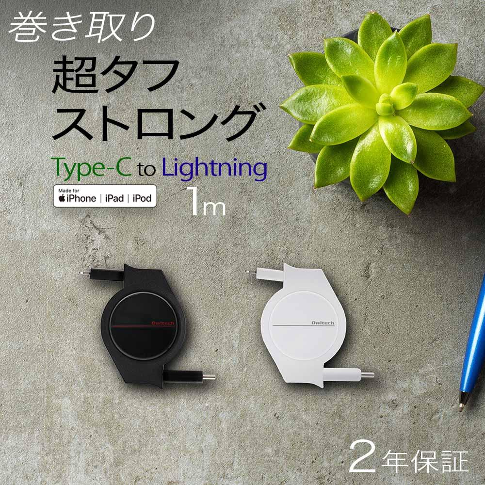 巻き取り式 超タフストロング USB Type-C to Lightningケーブル 1m(OWL-CBRKLTC10)