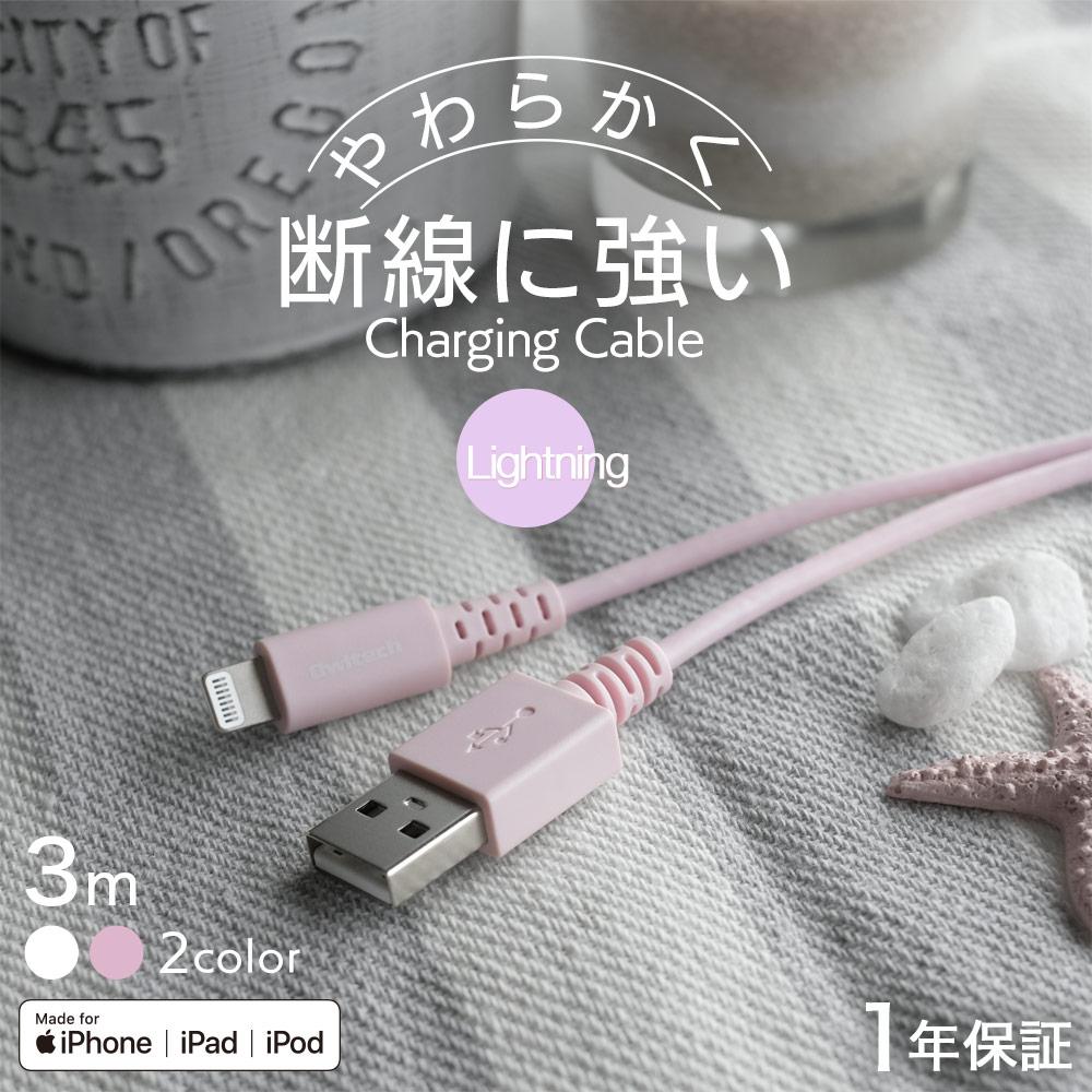 やわらかく断線に強い USB Type-A to Lightningケーブル 3m(OWL-CBKLTSRR30)