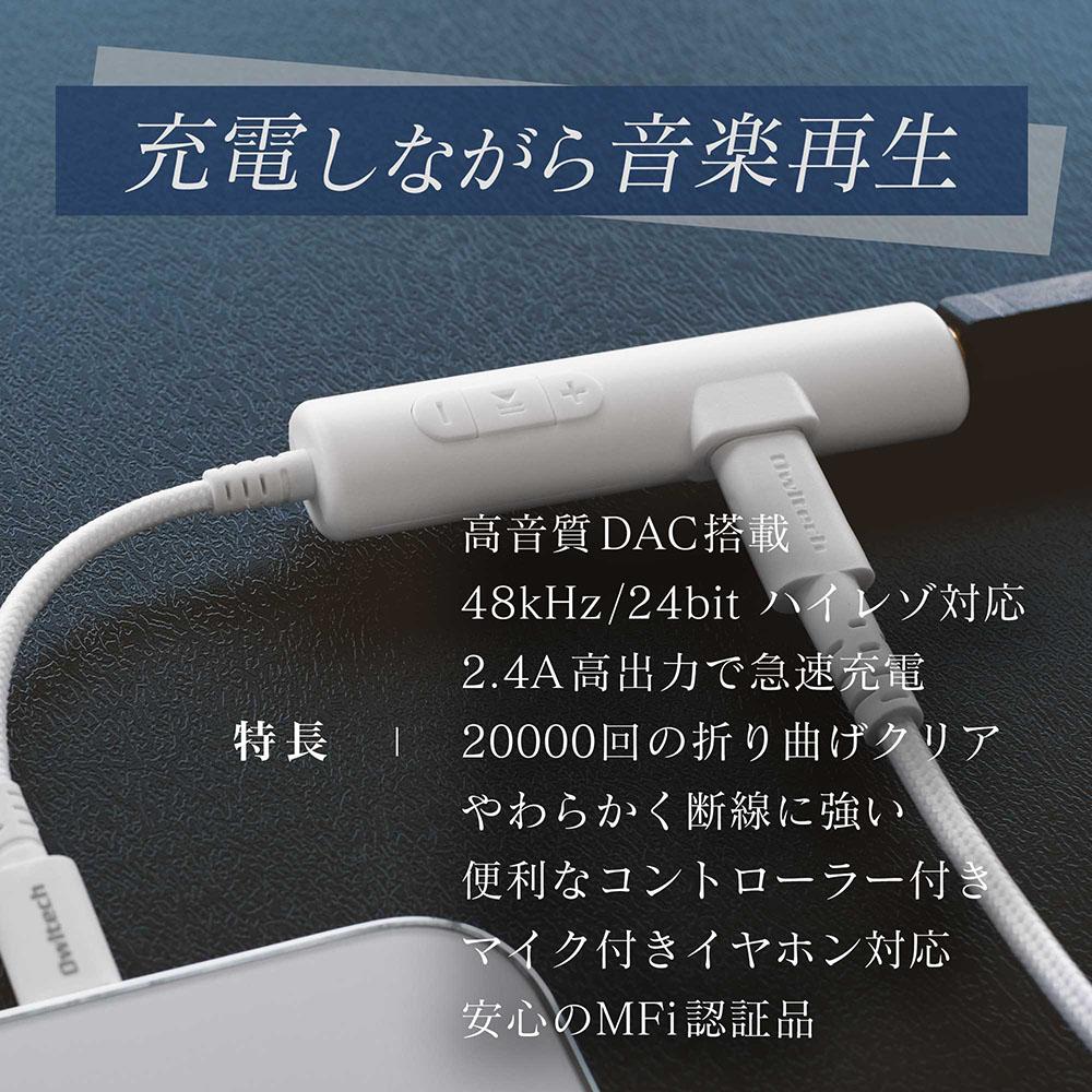 Lightning - 3.5mm オーディオ変換アダプター 充電用Lightningポート+コントローラー付 ハイレゾ対応 DAC (OWL-CBLTF35LT01)宅C