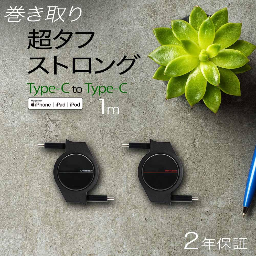 巻き取り式 超タフストロング USB Type-C to USB Type-Cケーブル 1m(OWL-CBRKCC10)