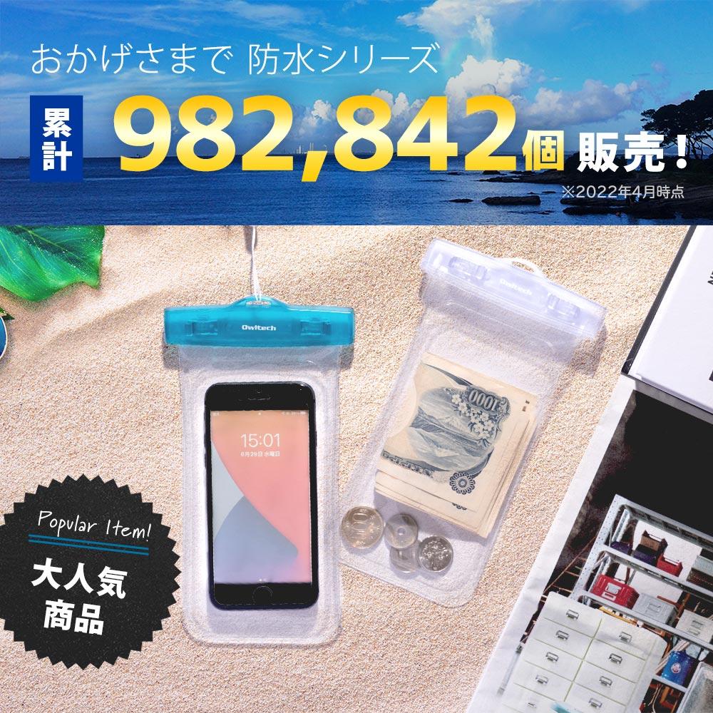 防水ケース 5.5インチまでのスマートフォンに対応 IP68 ネックストラップ付 水深30m防水 防災(OWL-WPCSP12)宅C
